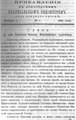 Вологодские епархиальные ведомости. 1895. №01, прибавления.pdf