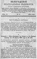 Вологодские епархиальные ведомости. 1895. №10.pdf