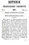 Вятские епархиальные ведомости. 1870. №11 (дух.-лит.).pdf