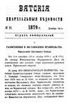 Вятские епархиальные ведомости. 1879. №24 (офиц.).pdf