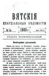 Вятские епархиальные ведомости. 1903. №14 (неофиц.).pdf