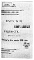 Вятские епархиальные ведомости. 1915. №45.pdf