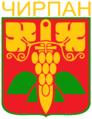 Герб на град Чирпан.png