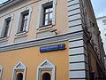 Дом Ордынка Б ул 02.JPG