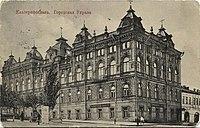 Екатеринослав. Екатеринославский проспект. 137.jpg
