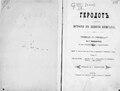 История в девяти книгах. Том 2 (Геродот, Мищенко, 1888).pdf