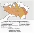 Классификация-восточнословацкго-диалекта-атлас.png