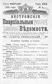 Костромские епархиальные ведомости. 1915. №04.pdf