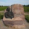Место стоянки Александра Невского перед битвой с шведами.jpg