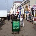 "Нальчик, магазин исламские товары ""Иман"" - panoramio.jpg"