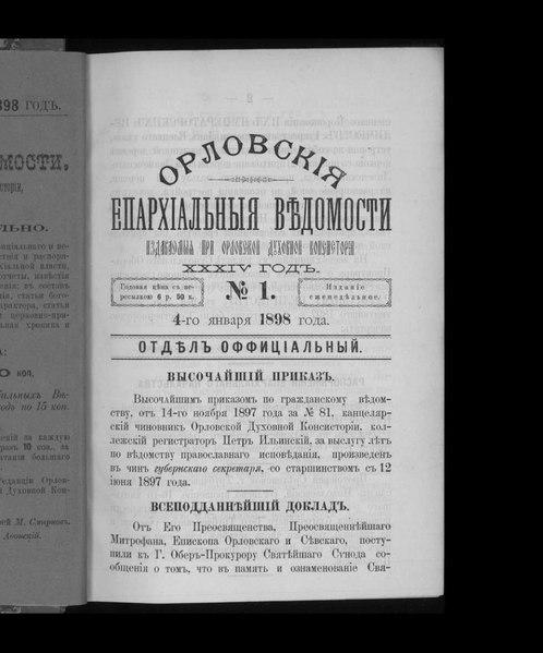 File:Орловские епархиальные ведомости. 1898. № 01-52.pdf