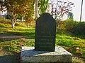 Памятный камень - panoramio (7).jpg