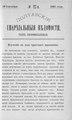 Полтавские епархиальные ведомости 1902 № 27 Отдел неофициальный. (20 сентября 1902 г.).pdf