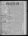 Приазовский край 1893 -223-249 (сентябрь).pdf