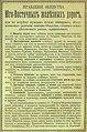 Реклама услуг Общества Юго-Восточных жел. дор., 1897.jpg