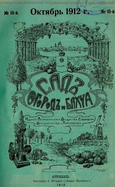 File:Сад Огород и Бахча 1912 №10.pdf