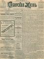 Сибирская жизнь. 1901. №069.pdf