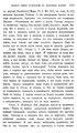Творения блаженного Иеронима Стридонского. Ч.16. (нек. стр. отсутствуют).pdf