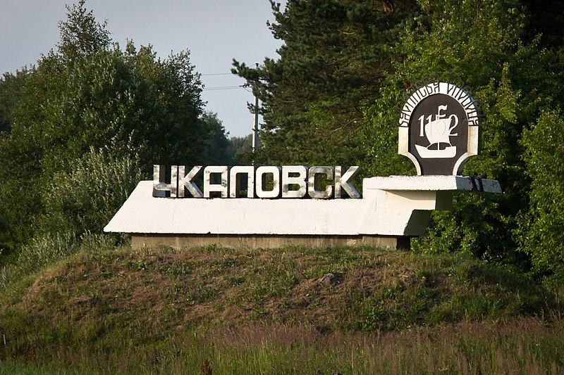 File:Чкаловск (2012.07.10) - panoramio.jpg