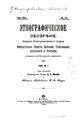 Этнографическое обозрение, кн. 060. (1904. №1).pdf