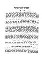 ספרים חיצוניים. תוספות לספר דניאל. דוב היליר.pdf