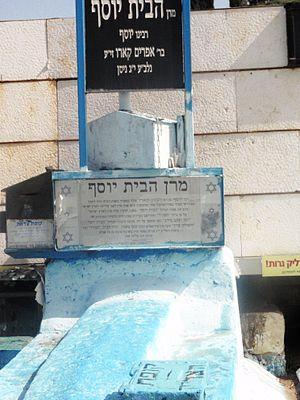 Joseph Karo - Karo's grave in Safed