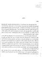 فرهنگ آبادیهای کشور - گچساران.pdf