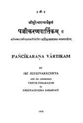 Panchikaranavaartika by Sureshvaracharya [Sanskrit