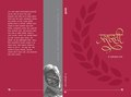 प्रशस्ती (Prashasti).pdf