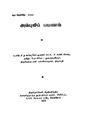 அம்புலிப் பயணம்.pdf