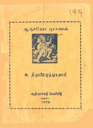 ஆஞ்சநேய புராணம்
