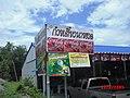 ร้าน ก๋วยเตี๋ยวนายฮวด บางปลาม้า สุพรรณบุรี - panoramio.jpg