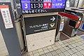 プレミアムカー乗車口 (41950007391).jpg