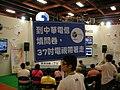 台北電腦展2008年8月1日 - panoramio - Tianmu peter (112).jpg