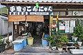 手造りこんにゃく狭川商店 (26559974819).jpg