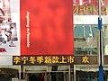 李宁运动店 - panoramio.jpg