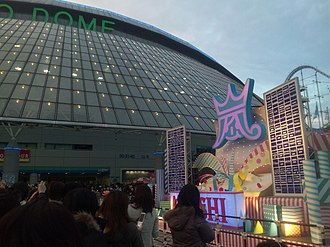 Arashi - Arashi's concert at Tokyo Dome in November 2010