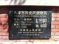 湖北路57号,郑州道10号铭牌.jpg
