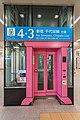 登戶車站 (49292270467).jpg