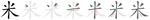 http://upload.wikimedia.org/wikipedia/commons/thumb/5/5c/%E7%B1%B3-bw.png/150px-%E7%B1%B3-bw.png