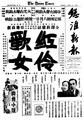 紅伶歌女1935Hune21FriSg.tif