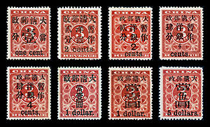 Red Revenue - There are eight different overprints (in five denominations) on Red Revenue stamps.