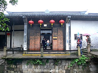Lu Xun - Childhood residence of Lu Xun in Shaoxing