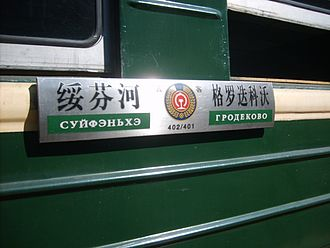 China–Russia border - A special passenger train operates between the two border stations on the eastern section of the former Chinese Eastern Railway, Suifenhe and Grodekovo