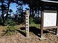 身投獄展望台 - panoramio.jpg
