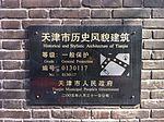 重庆道157号铭牌.jpg