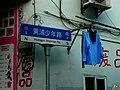 黄浦少年路路牌 Road sign of Huangpushaonian Rd. - panoramio.jpg