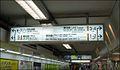 기타센주 역의 승강장 안내 표지판.jpg