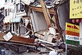 -19950117 Great Hanshin-Awaji Earthquake (HD) (4479394780).jpg