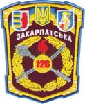 128 ОГПБр.png